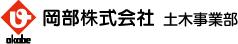 岡部株式会社 土木事業部